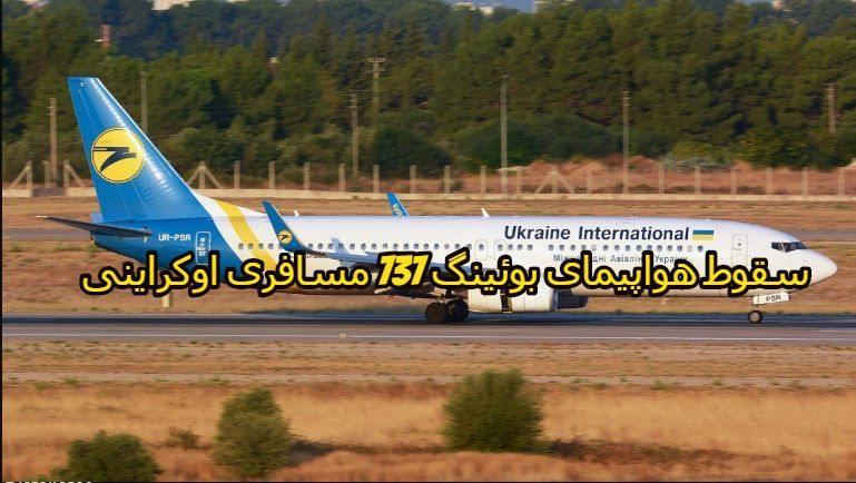 تصویر سقوط هواپیمای بوئینگ ۷۳۷ مسافری اوکراینی در حوالی تهران