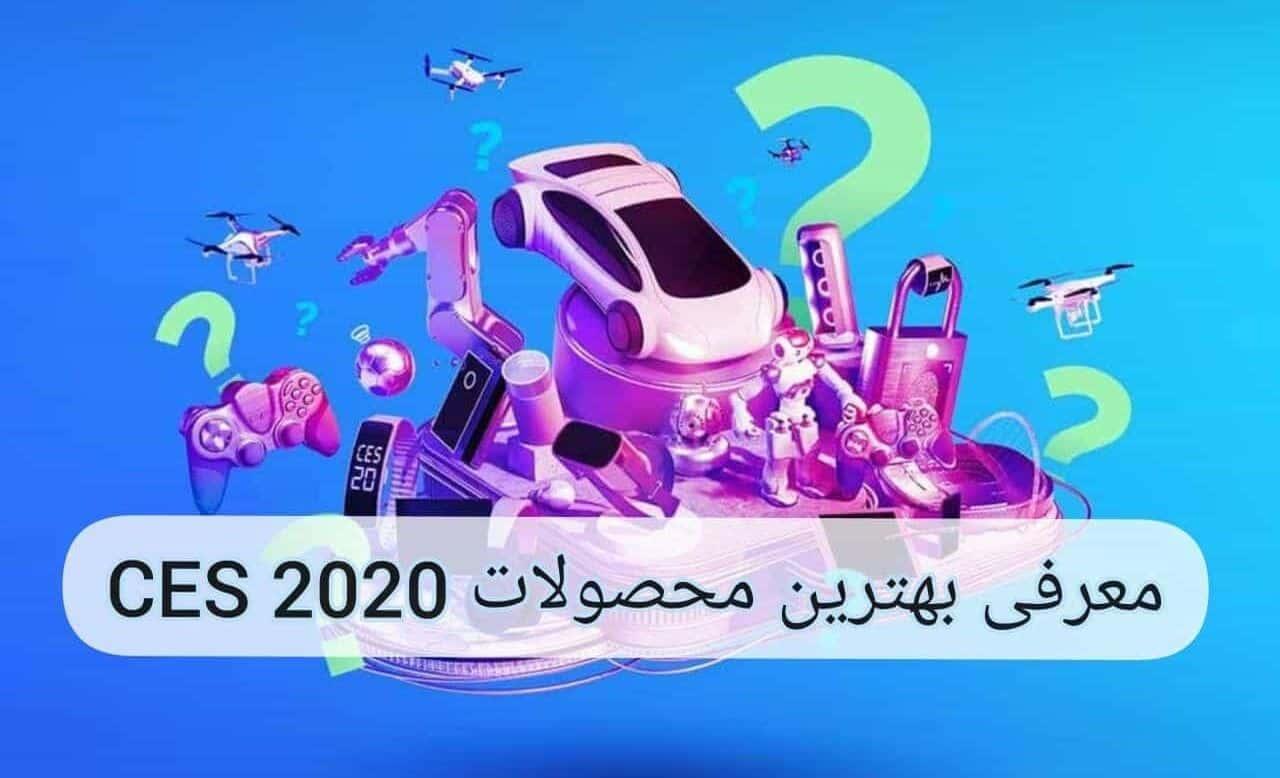 بهترین محصولات نمایشگاه CES 2020