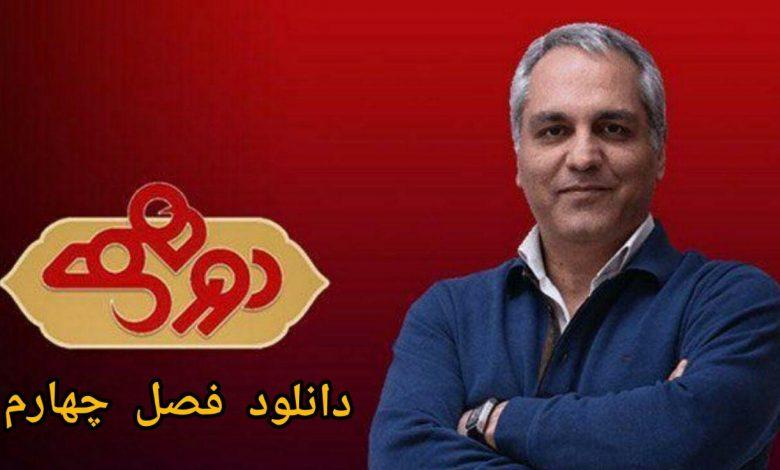 Photo of دانلود فصل چهارم دورهمی تمامی قسمت ها با لینک مستقیم