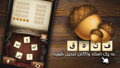 Photo of دانلود بازی فندق برای اندروید و iOS + راهنمای کامل حل مراحل