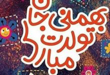 Photo of متن تبریک تولد بهمن ماهی ها ۹۸ + عکس نوشته