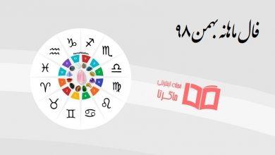 تصویر فال ماهانه بهمن ۹۸ ،❤️ فال و طالع بینی این ماه حافظ اصلی ⭐