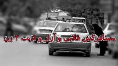 Photo of آزار و اذیت ۳ زن توسط مسافرکش قلابی