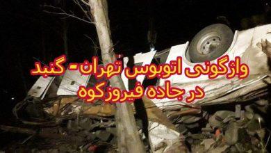Photo of حادثه واژگونی اتوبوس تهران گنبد در جاده فیروزکوه
