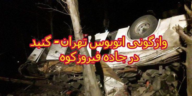 تصویر حادثه واژگونی اتوبوس تهران گنبد در جاده فیروزکوه