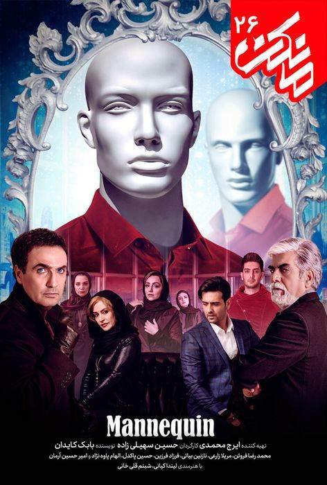 پوستر قسمت بیست و ششم مانکن