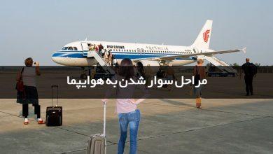 تصویر مراحل سوار شدن هواپیما در فرودگاه مهرآباد