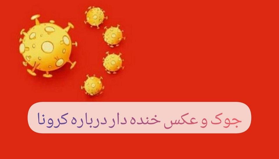 جوک و عکس خنده دار درباره ویروس کرونا