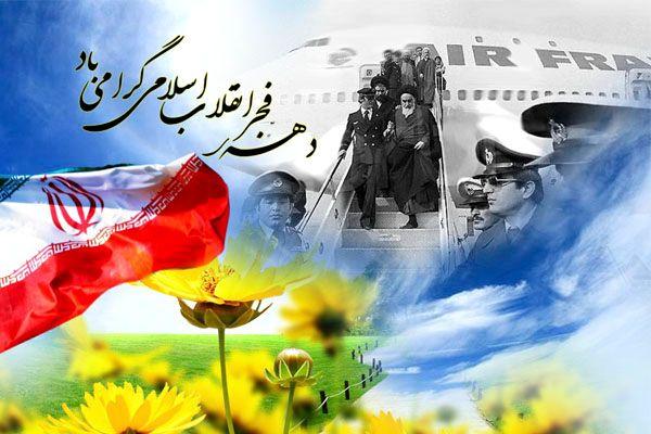 متن تبریک آغاز دهه فجر