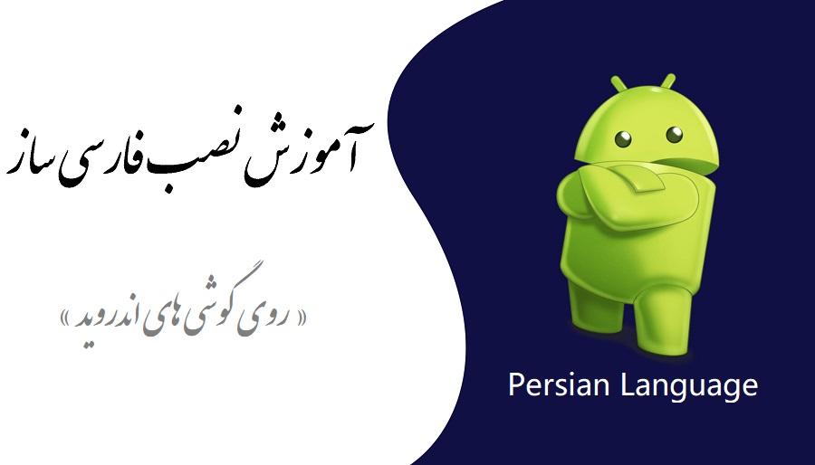 فارسی کردن زبان گوشی