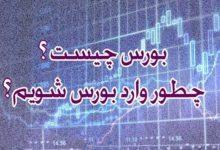 بورس تهران چیست؟