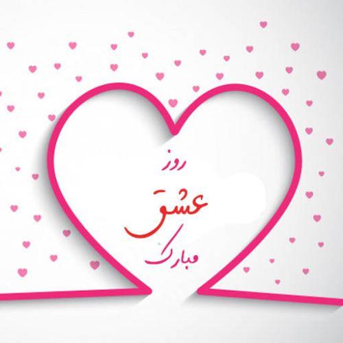 روز عشق برای رفیق