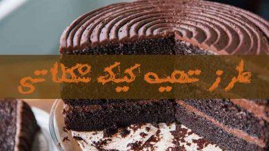 تصویر طرز تهیه کیک شکلاتی 🥮+ فیلم دستور پخت
