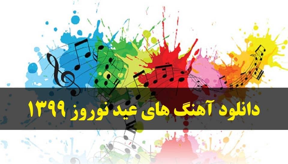 دانلود آهنگ های گلچین عید نوروز ۹۹ شاد و جدید