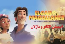 دانلود انیمیشن الکانو و ماژلان دوبله فارسی - Elcano and Magellan