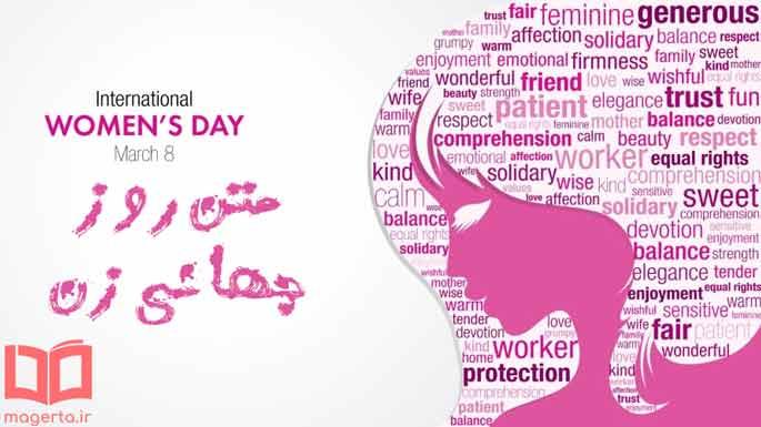 متن روز جهانی زن 8 مارس 2021 ❤️+ عکس روز زنان ۹۹