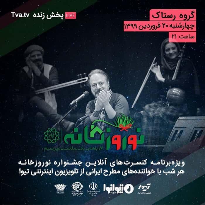 زمان پخش کنسرت آنلاین گروه رستاک در نوروز ۹۹