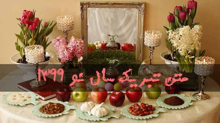 عکس برای تبریک سال نو شمسی