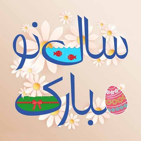 Happy New Year Nowruz