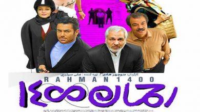 تصویر دانلود فیلم رحمان ۱۴۰۰ با لینک مستقیم نسخه اصلی
