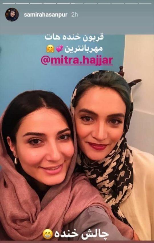سمیرا حسن پور و میترا حجار در هشتگ چالش خنده