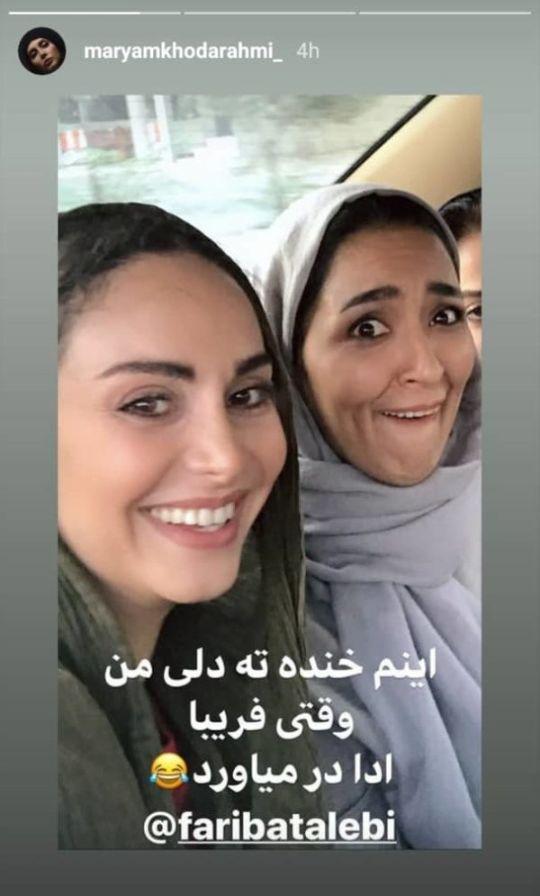 چالش خنده طنز مریم خدارحمی و دوستش