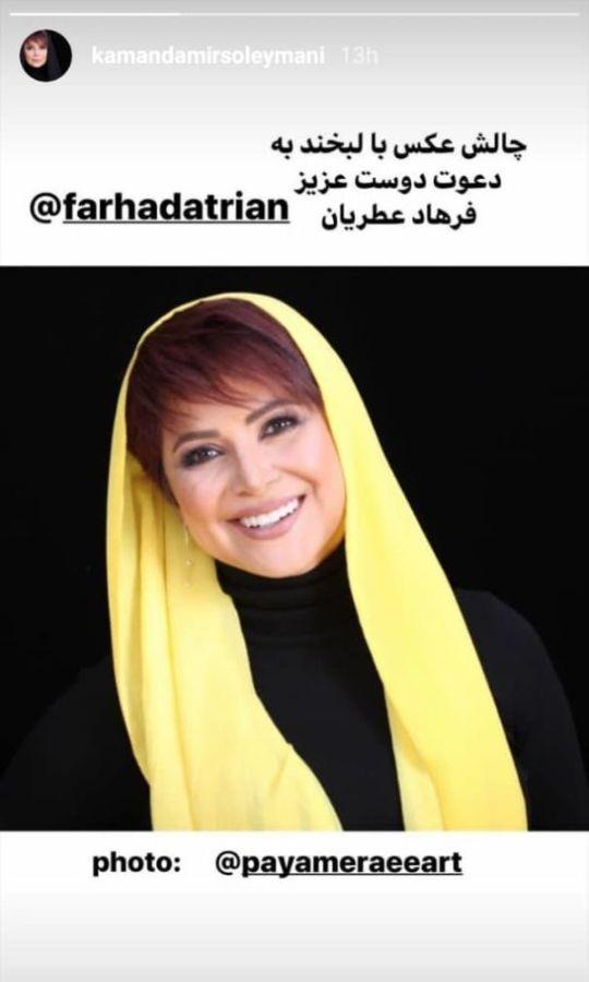 عکس خانم کمند امیرسلیمانی در چالش خنده