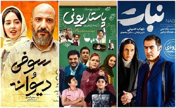 فیلم های سینمایی شبکه پنج سیما در عید نوروز ۹۹