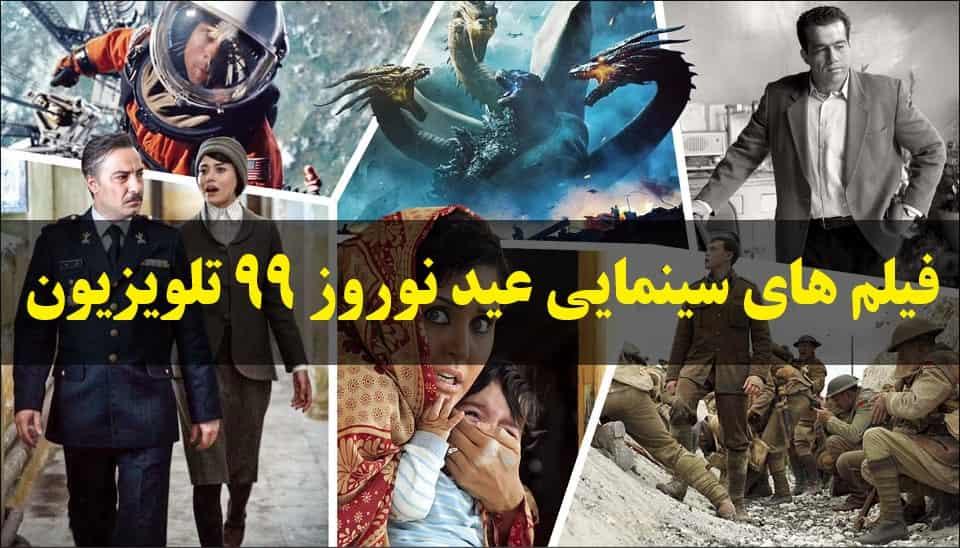 فیلم های عید نوروز ۹۹ تلویزیون 🎬 + زمان و ساعت پخش