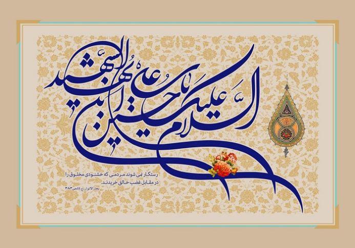 روز تولد امام حسین