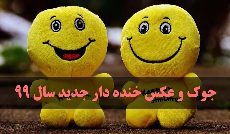 جوک و متن طنز جدید ۹۹ + عکس خنده دار عید نوروز 99 | ماگرتا