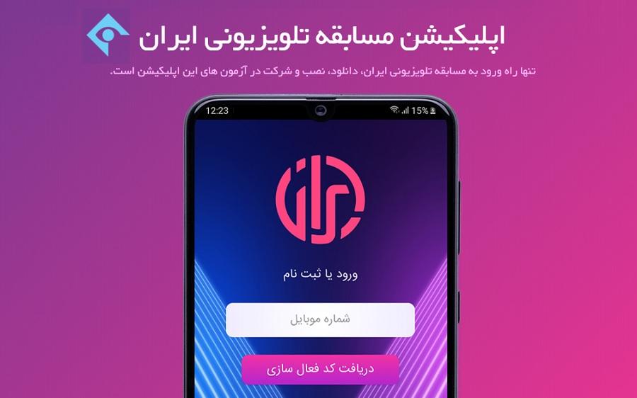 دانلود اپلیکیشن مسابقه ایران