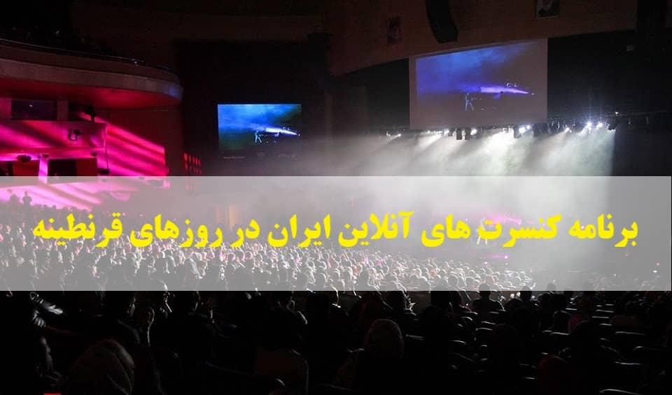 برنامه کنسرت های آنلاین مجازی ایران در روزهای قرنطینه کرونا