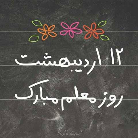 عکس نوشته روز معلم ۱۲ اردیبهشت