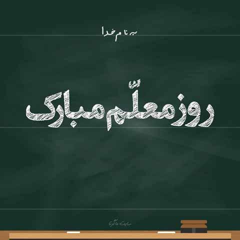 عکس جملات ناب تبریک روز معلم و استاد مبارک
