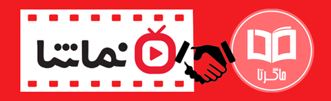 دنبال کردن کانال رسمی ماگرتا در سرویس نماشا