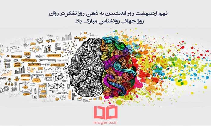 متن تبریک روز مشاوره و روان شناس