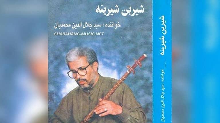 متن و معنی آهنگ شیرین شیرین کردی سید جلال الدین محمدیان