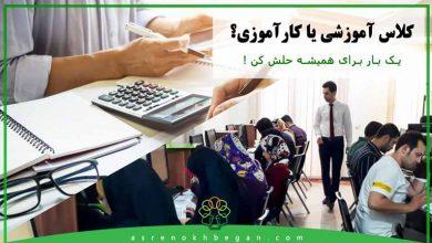 تصویر برای یادگیری و آموزش حسابداری گذراندن دوره بهتر است یا کارآموزی؟