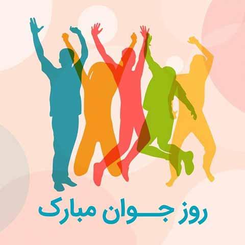 متن تبریک ولادت حضرت علی اکبر و روز جوان ۹۹ + عکس نوشته   ماگرتا