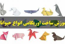 آموزش ساخت اوریگامی انواع حیوانات