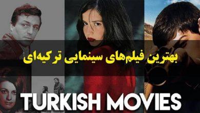 تصویر بهترین فیلم های سینمایی ترکیه ای عاشقانه ، اکشن و کمدی همه سال ها