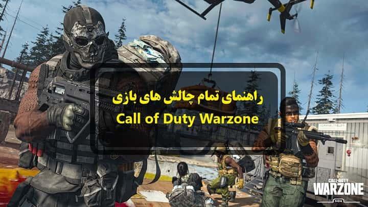 راهنمای چالش های بازی Call of Duty Warzone