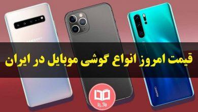 تصویر قیمت گوشی موبایل ۱۹ مرداد ۹۹ ، لیست به روز و آنلاین