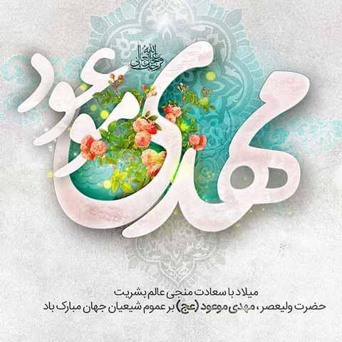 پوستر تبریک ولادت امام زمان