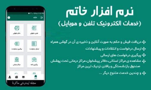 برنامه خاتم بازنشسته های کشور برای موبایل