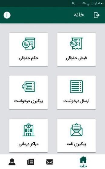 فیش حقوقی فرهنگیان بازنشسته و سایر خدمات