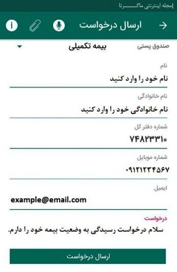 برنامه khatam