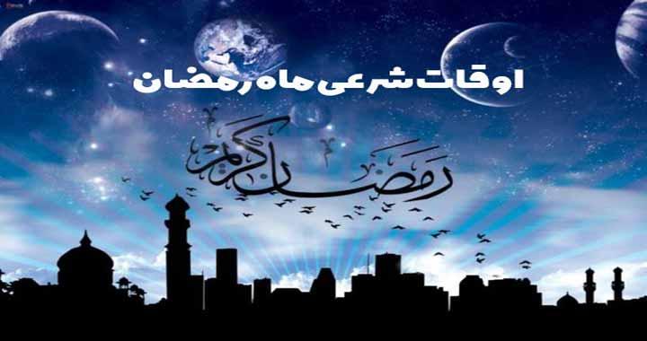 اذان ماه رمضان ۹۹