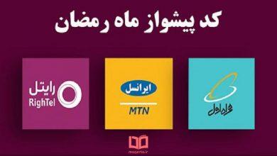 تصویر کد آهنگ پیشواز ماه رمضان ۹۹ برای همراه اول ، ایرانسل و رایتل